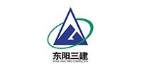 浙江省东阳第三建筑工程有限公司