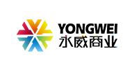 郑州永威商业管理有限公司