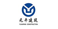 河南元平建筑工程有限公司