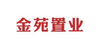 河南金苑置业有限公司