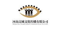 河南高城文化传播有限公司