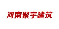 河南聚宇建筑工程有限公司