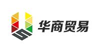 河南省华商贸易有限公司