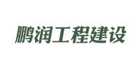 河南鹏润工程建设有限公司