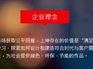 郑州上坤置业有限公司企业形象