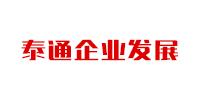 河南泰通企业发展有限公司