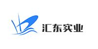 汇东实业有限公司