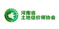 河南省土地估价师协会