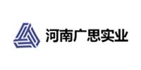河南广思实业有限公司