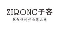 广州注释服饰有限公司(子容)