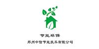 郑州中信节能技术有限公司