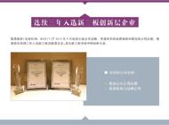上海策源股份郑州公司企业形象