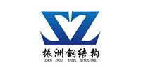 河南振洲钢结构工程有限公司