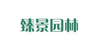 河南省臻景園林工程有限公司