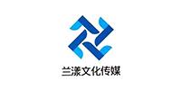 河南兰漾文化传媒有限公司