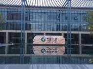 中国人寿保险股份有限公司郑州市分公司第六营销部1企业形象