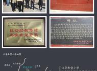 北京中设泛华工程咨询有限公司郑州分公司企业形象