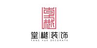 河南堂樾装饰工程有限公司
