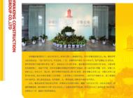 华锦建设集团股份有限公司河南分公司企业形象