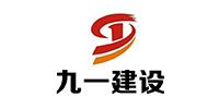 河南九一建设工程有限公司